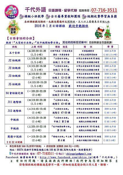 千代外語2016年1月日語課程正面 .jpg