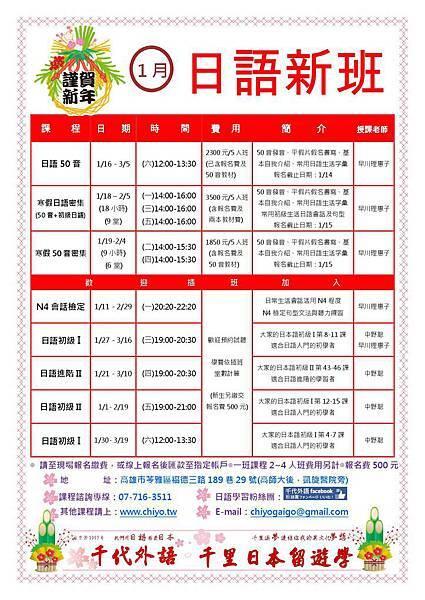 千代外語2016年1月日語課程反面.jpg