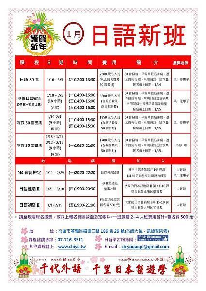 千代外語2016年1月日語課程反面 _1_.jpg