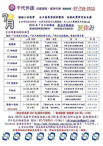 千代外語2016年7月日語課程正面.jpg