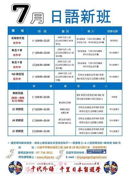 千代外語2016年7月日語課程反面.jpg