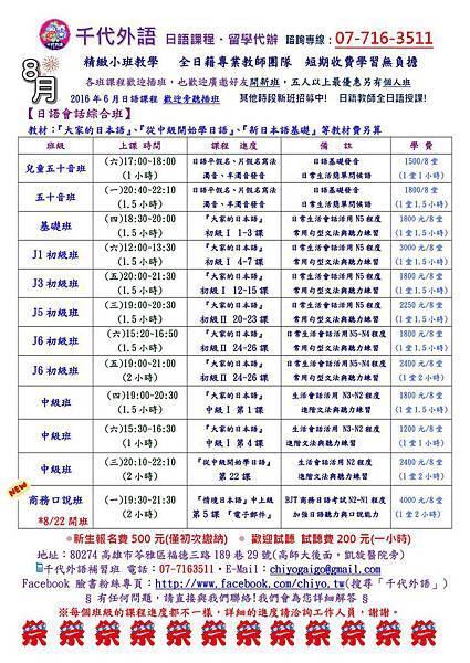 千代外語2016年8月日語課程正面.jpg