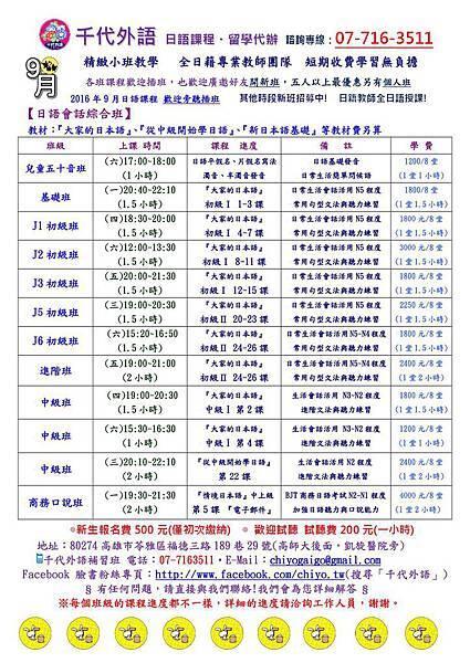 千代外語2016年9月日語課程正面.jpg