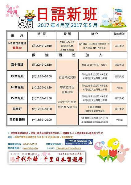 17年5月日語課程反面.jpg