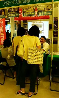 2009年留學展2