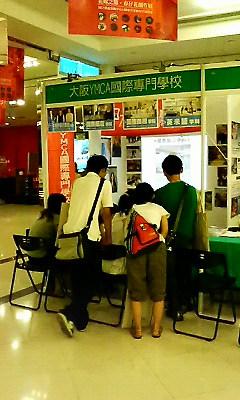 2009年留學展3