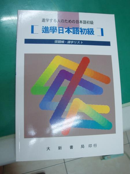 進學日本語