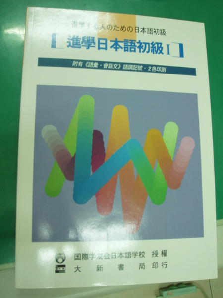 進學日本語初級Ⅰ