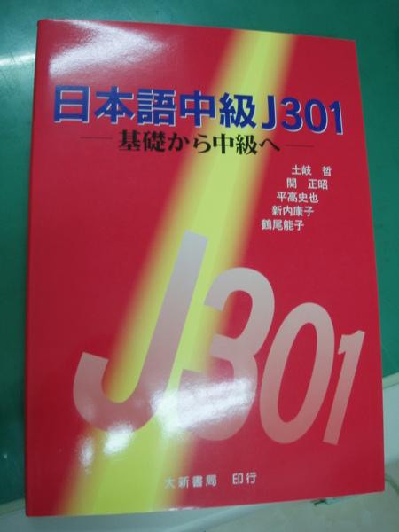 日本語J301