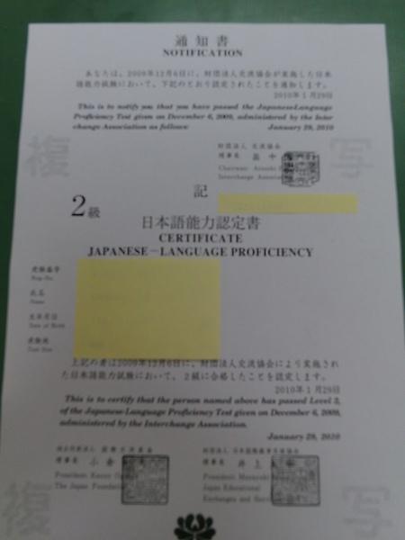 合格証書.JPG