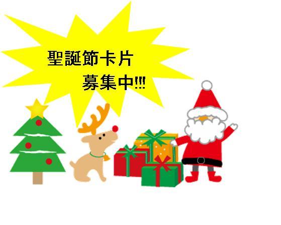 聖誕節.JPG