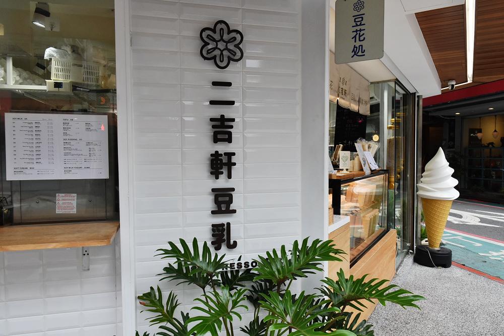 20190301二吉軒豆乳01.JPG
