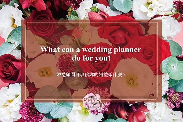 婚禮顧問可以為妳的婚禮做什麼