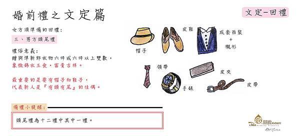 10婚前禮-09.jpg
