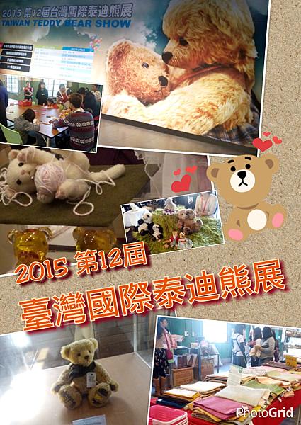 2015第12屆台灣國際泰迪熊展 @ 蝦米大雜燴~~ :: 痞客邦 PIXNET ::