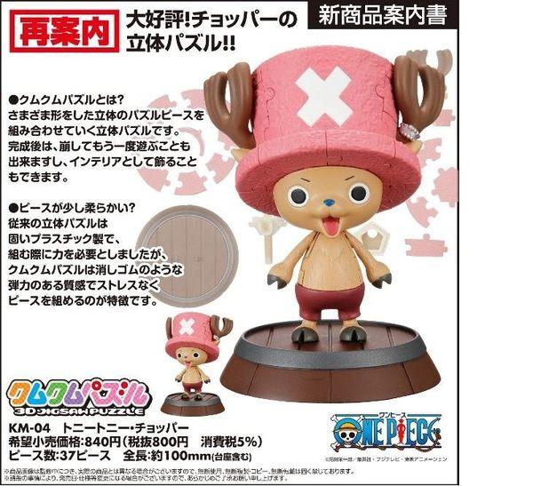 One Piece 002.jpg