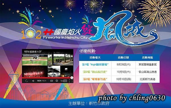 2013國慶-04.jpg