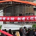 20131003國賓大悅開工-002.JPG