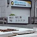 20140909竹北近況-033.JPG