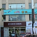 竹北近況20141125-004.JPG