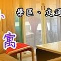 三民公寓.jpg