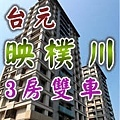 映樸川三房雙車.jpg