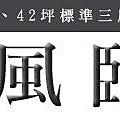 唐風臨三房.jpg