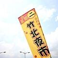 竹北近況20150805-036.JPG