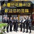 永慶勝利店banner.jpg