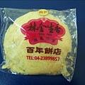 麻芛太陽餅