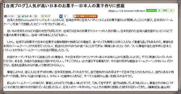 日本新聞介紹
