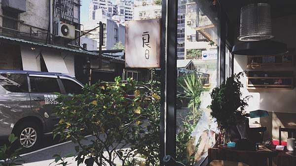[Blog]良日咖啡_171112_0027.jpg