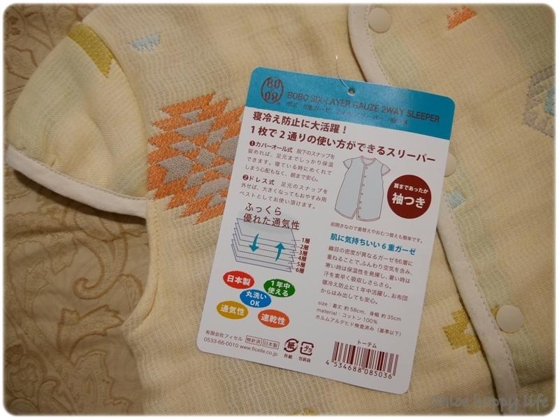 BOBO 魔法印地安2way成長型睡袍5.JPG