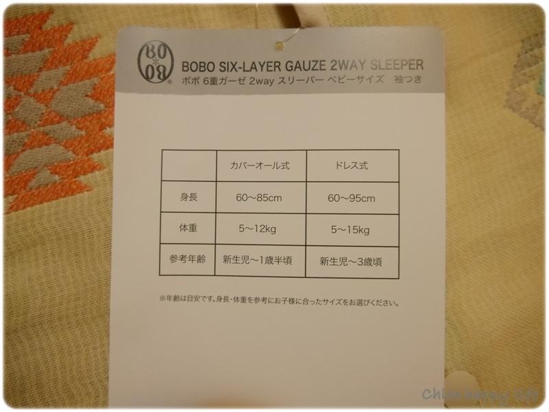 BOBO 魔法印地安2way成長型睡袍6.JPG