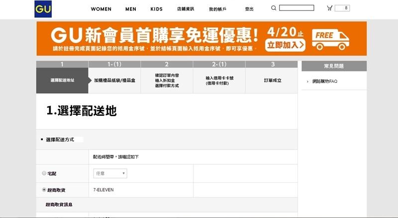 官網購物7.jpg