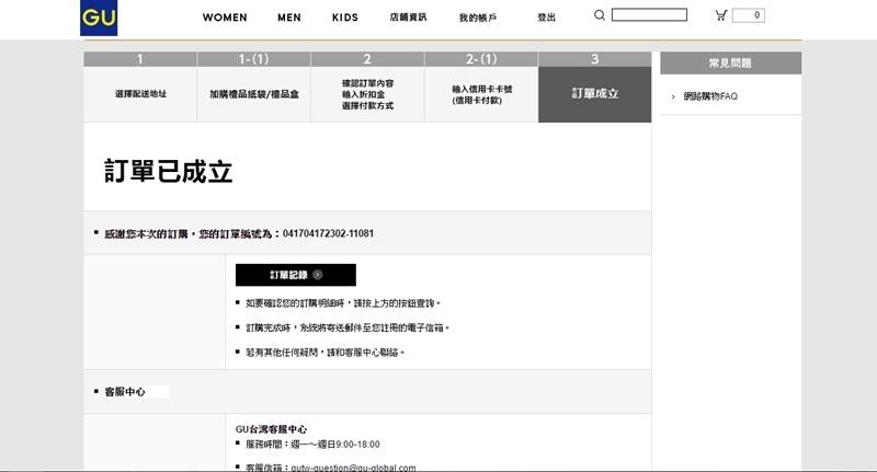 官網購物11.jpg
