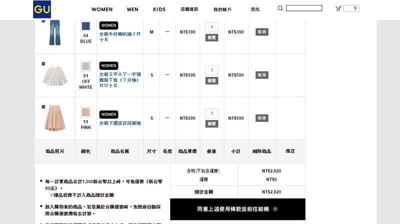 官網購物9.jpg