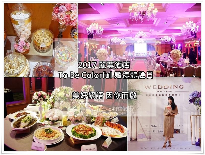 2017麗尊酒店婚禮體驗日_27.jpg