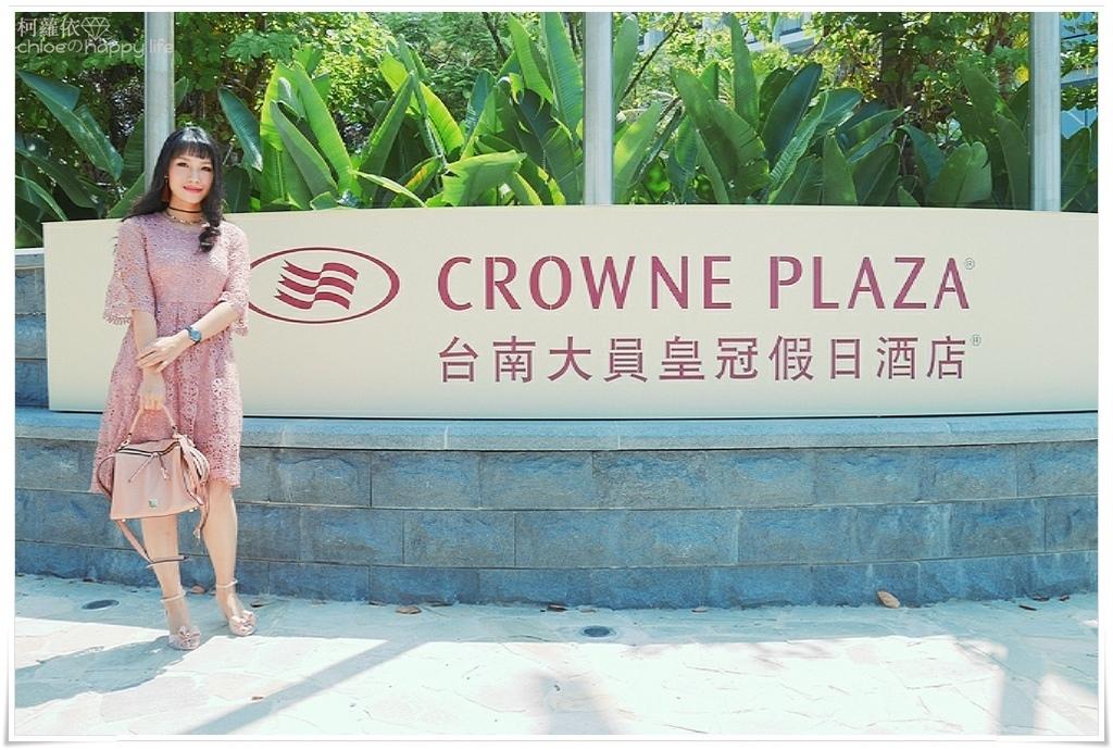 Crowne Plaza 台南大員皇冠假日酒店43.jpg