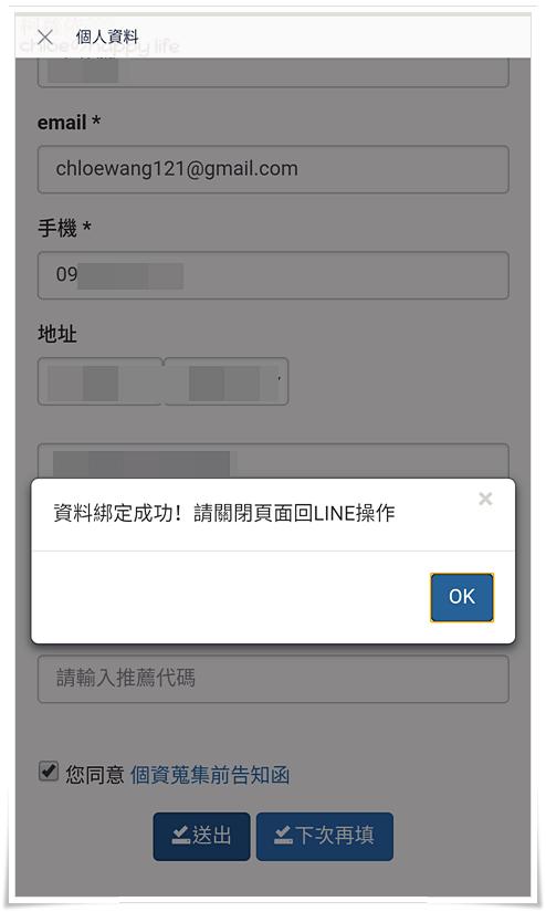 Fansbee聊天機器人x狸小路千層蛋糕_03.png