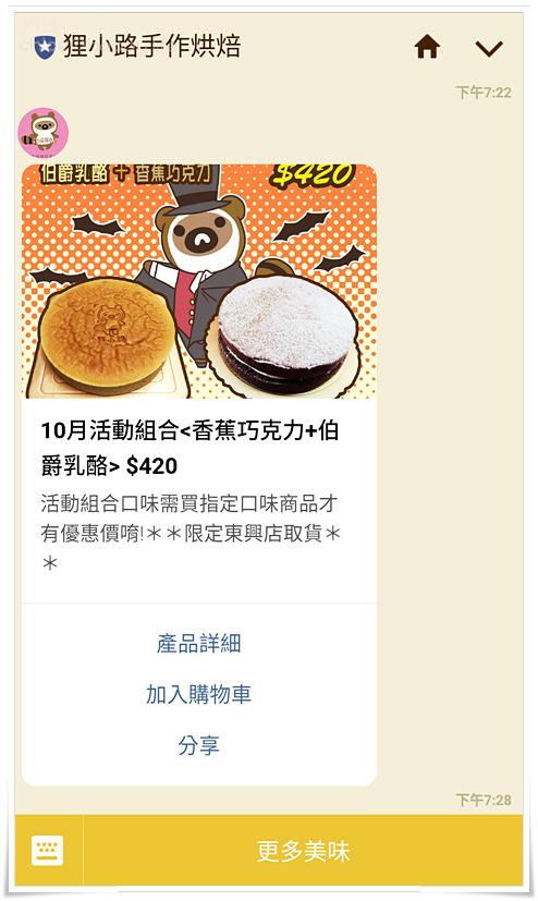 Fansbee聊天機器人x狸小路千層蛋糕_05.png