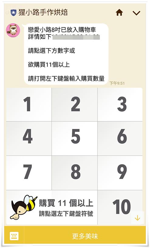 Fansbee聊天機器人x狸小路千層蛋糕_09.png