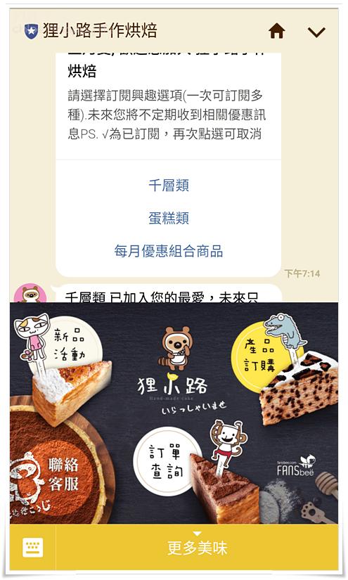 Fansbee聊天機器人x狸小路千層蛋糕_04.png