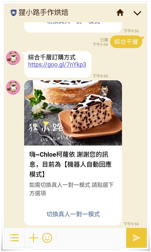 Fansbee聊天機器人x狸小路千層蛋糕_11.png