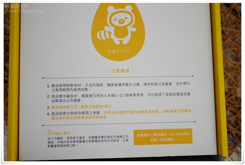 Fansbee聊天機器人x狸小路千層蛋糕_19.JPG
