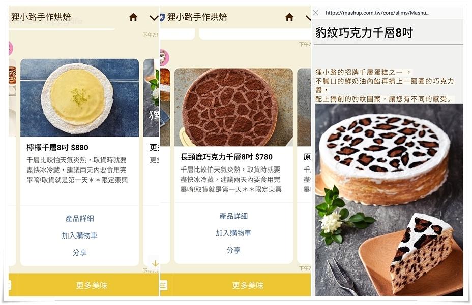 Fansbee聊天機器人x狸小路千層蛋糕_cake.jpg