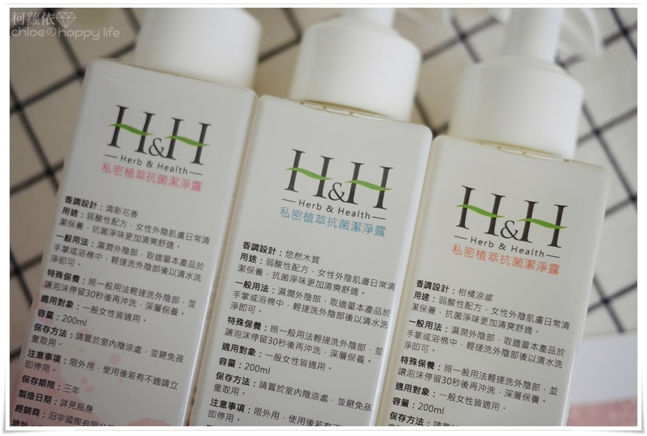 【H%26;H】私密保養植萃潔淨露_5.JPG