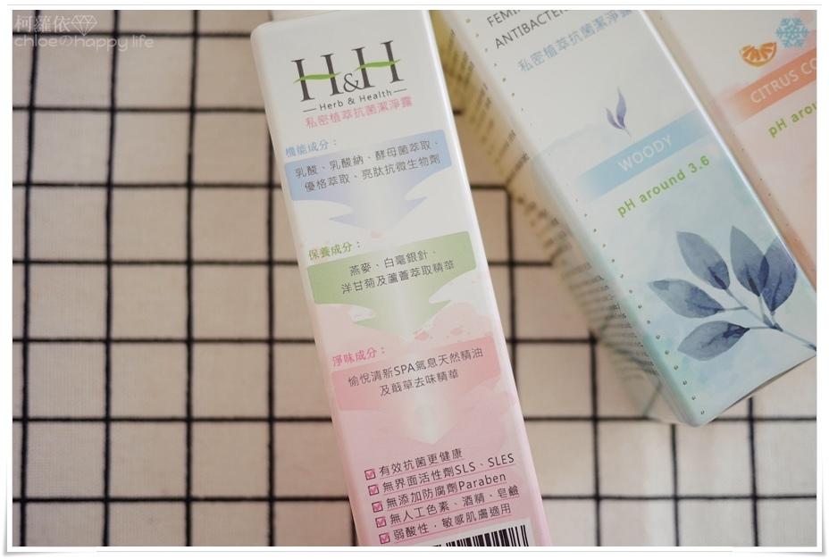【H%26;H】私密保養植萃潔淨露_21.JPG