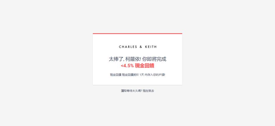 CHARLES %26; KEITH 小CK開箱穿搭_ShopBack曉寶返現_34.png