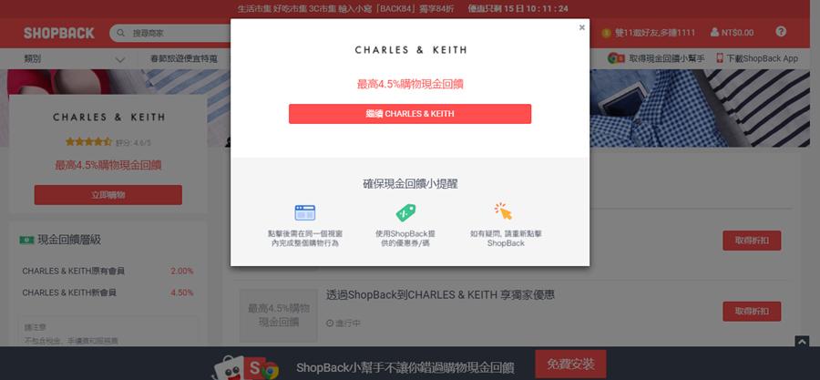 CHARLES %26; KEITH 小CK開箱穿搭_ShopBack曉寶返現_33.png